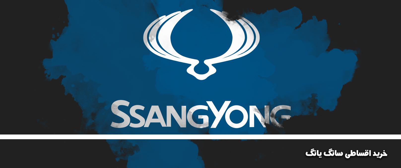 اقساطی سانگ یانگ