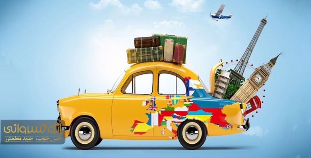 ماشین مسافرت