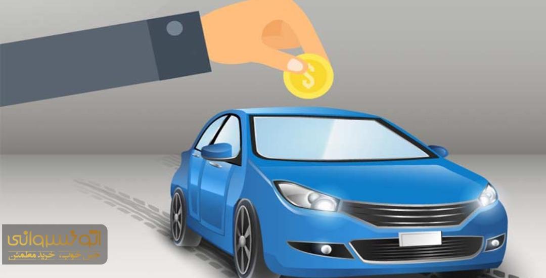 سرمایه گذاری در ماشین
